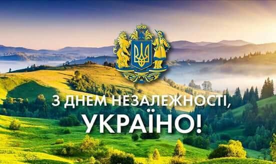 З Днем Незалежності, Україно! | Миколаївська сільська рада