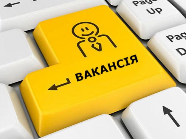 Увага! Вакансії | Миколаївська сільська рада